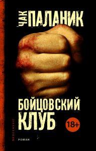 Подарить книгу бойцовский клуб