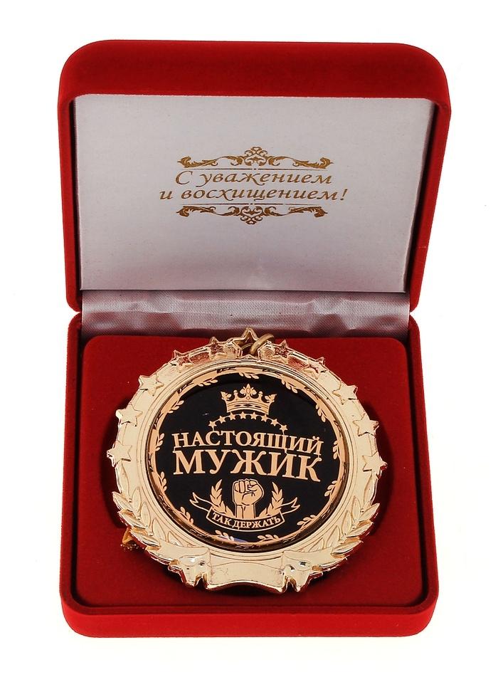 магистра можно поздравление с подарками мужчине на день рождения участия