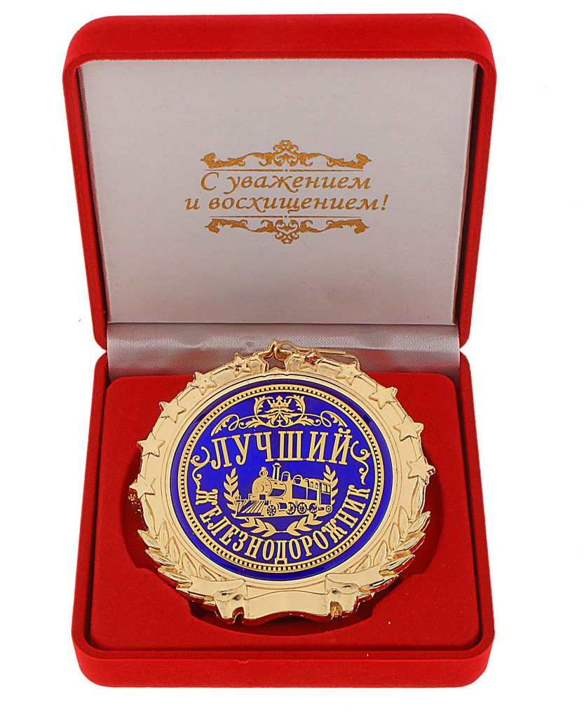 Медаль железнодорожнику