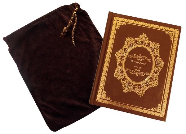 Книга на бумажную свадьбу