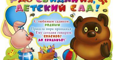 подарки детям в детсаду