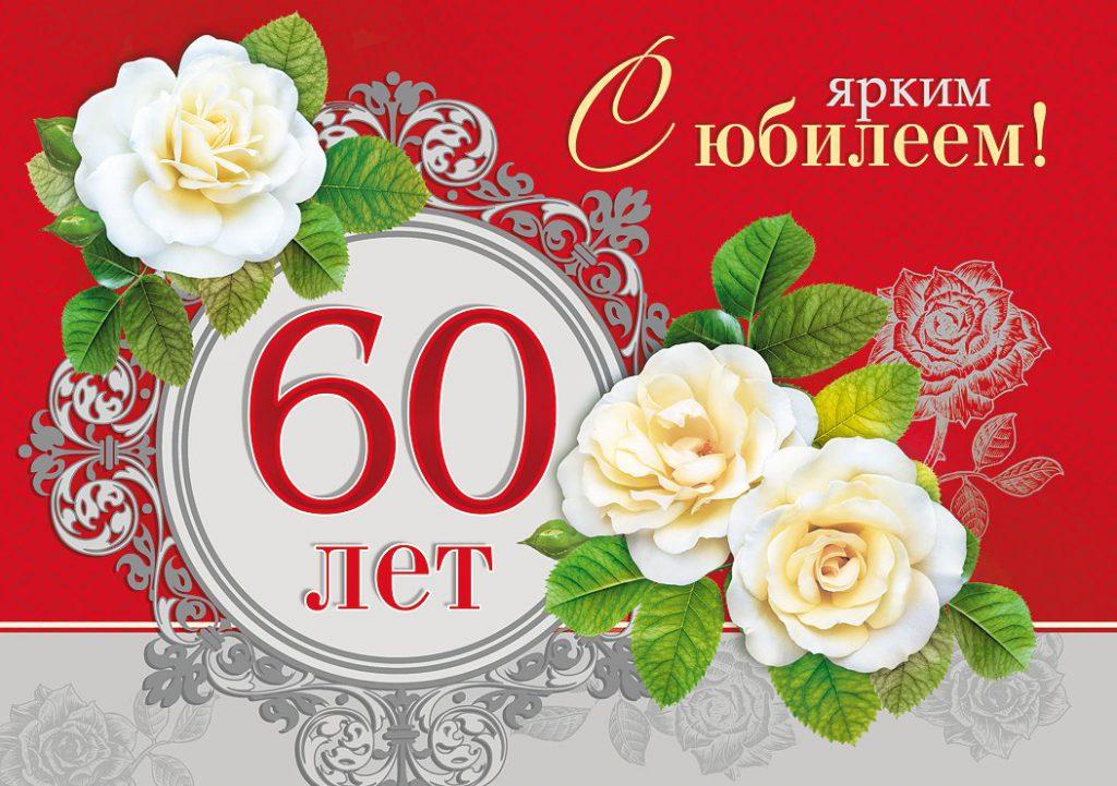 Открытки 60 лет в высоком разрешении