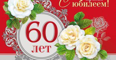 60 лет женщине что подарить