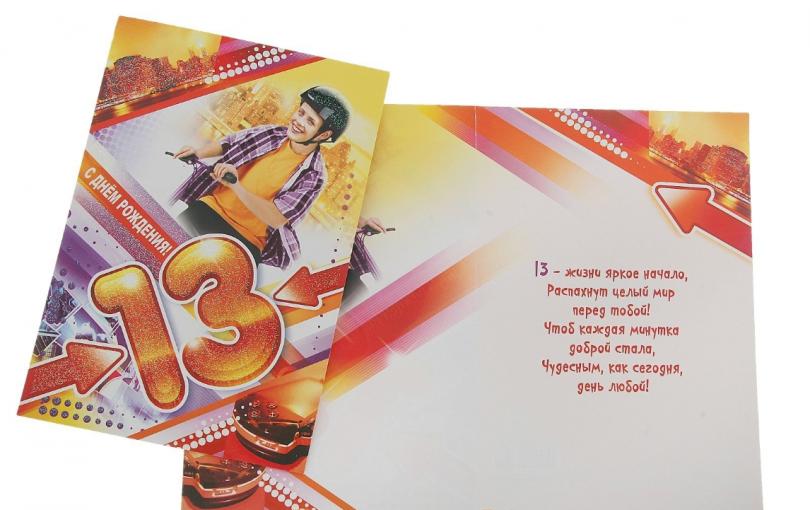 Кадровиков картинки, открытки с днем рождения для парня 13 лет