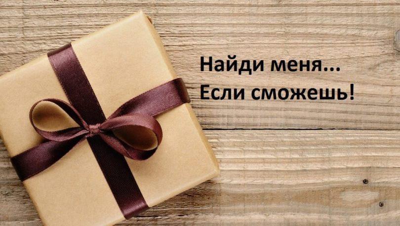 поиск подарка