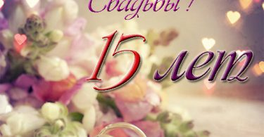 свадьба 15 лет