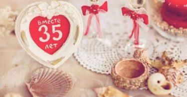 годовщина свадьбы 35 лет