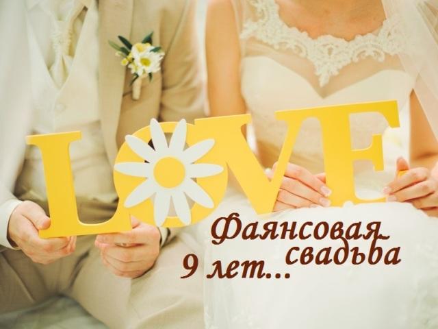 9 лет какая свадьба что подарить