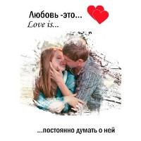 Портрет в стиле Love is ...