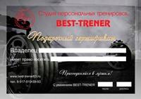 Сертификат на тренировки по боевым искусствам