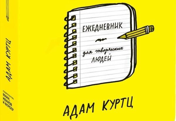 творческий ежедневник
