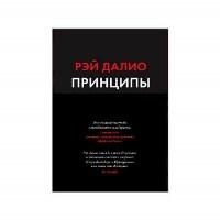 книга «Принципы. Жизнь и работа»