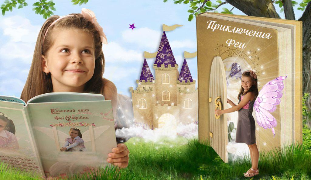 Книга – это волшебный мир