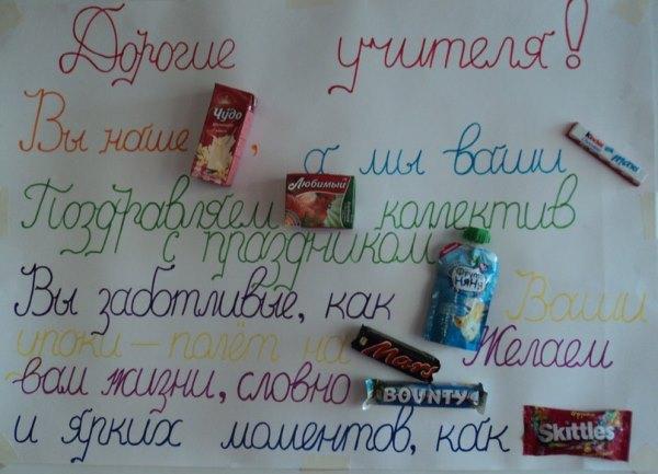 плакат из конфет