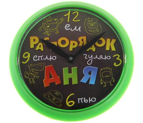 часы с распорядком дня