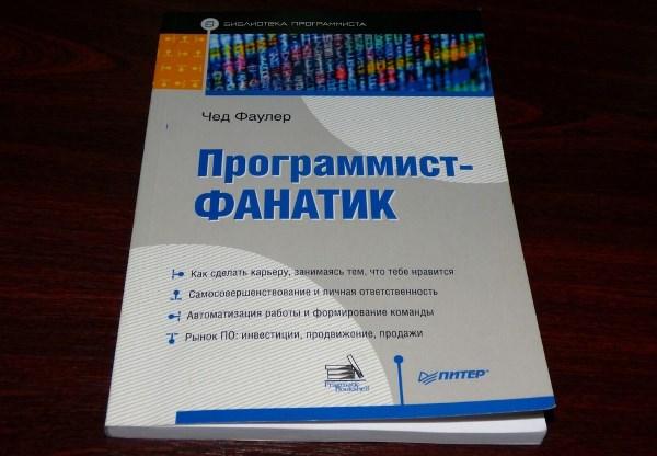 книга программист