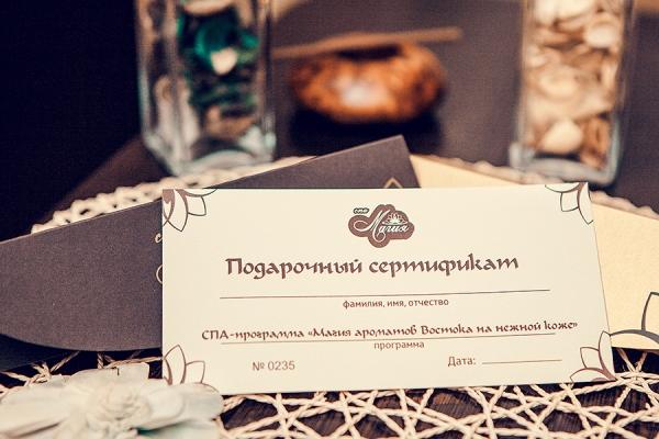 сертификат СПА