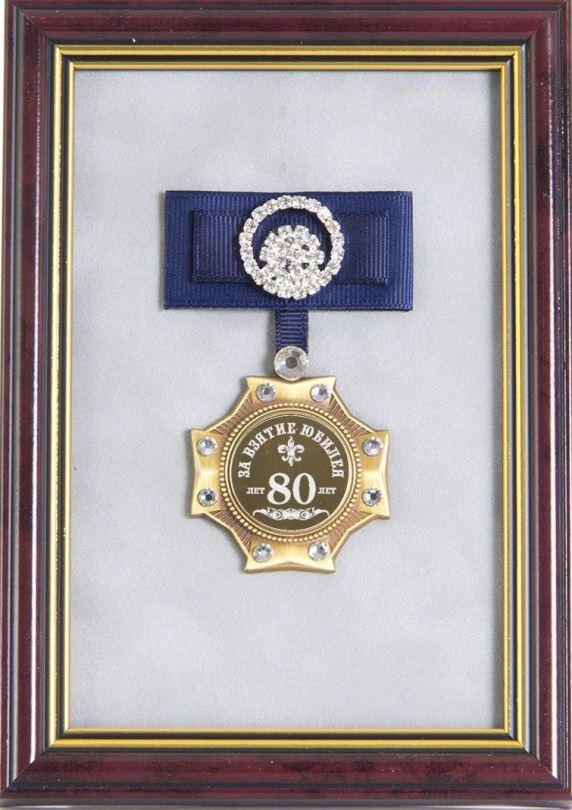 Орден на 80 лет