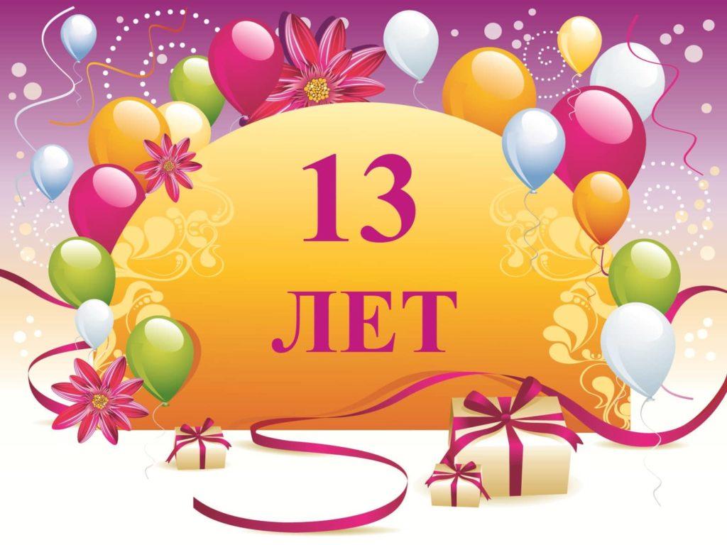 Новым годом, поздравление на 13 лет девочке картинки