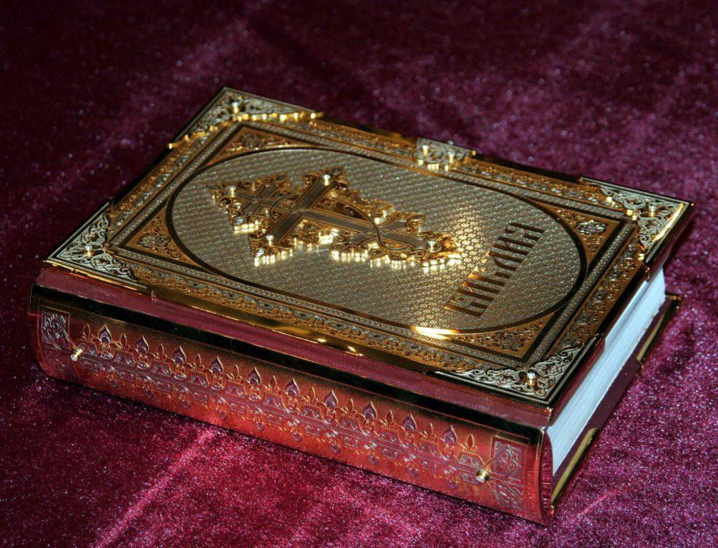 Библия в золотой обложке