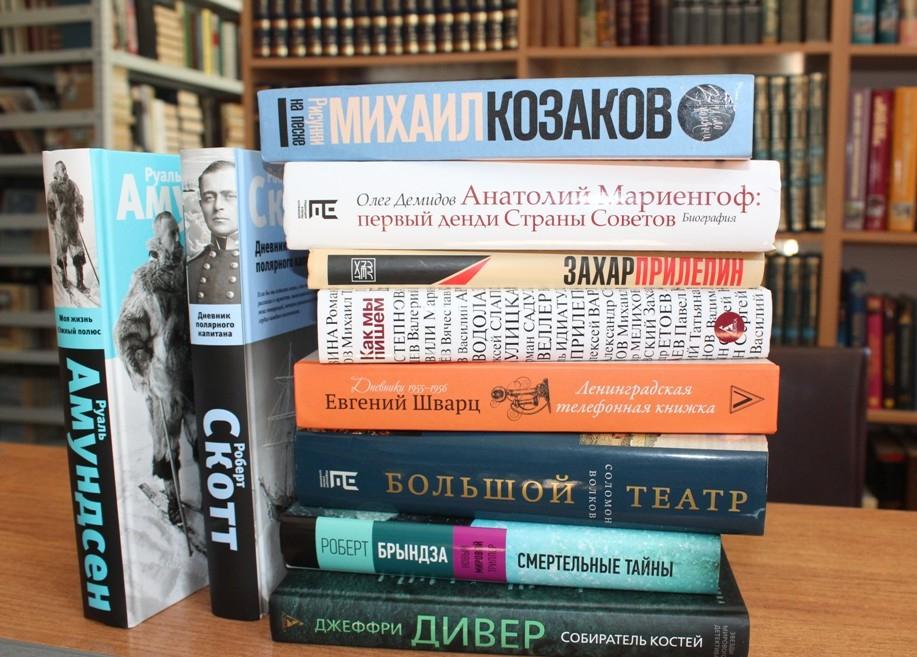 книги новинки