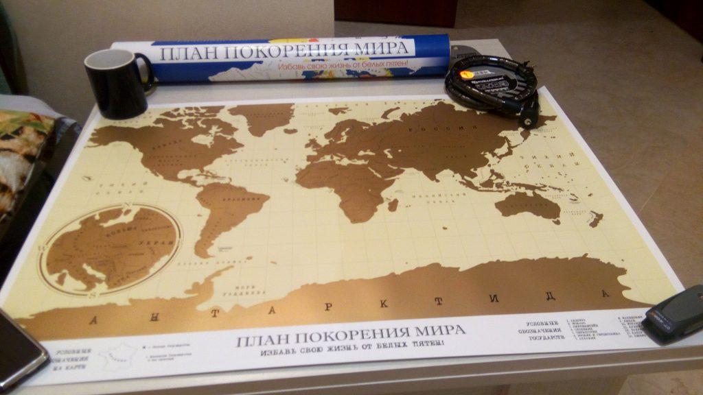 карта и план покорения мира