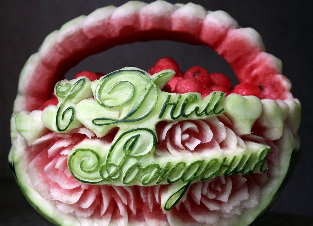 Поздравить с днем арбуза