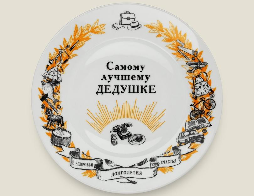 Презентовать тарелку с красивыми пожеланиями