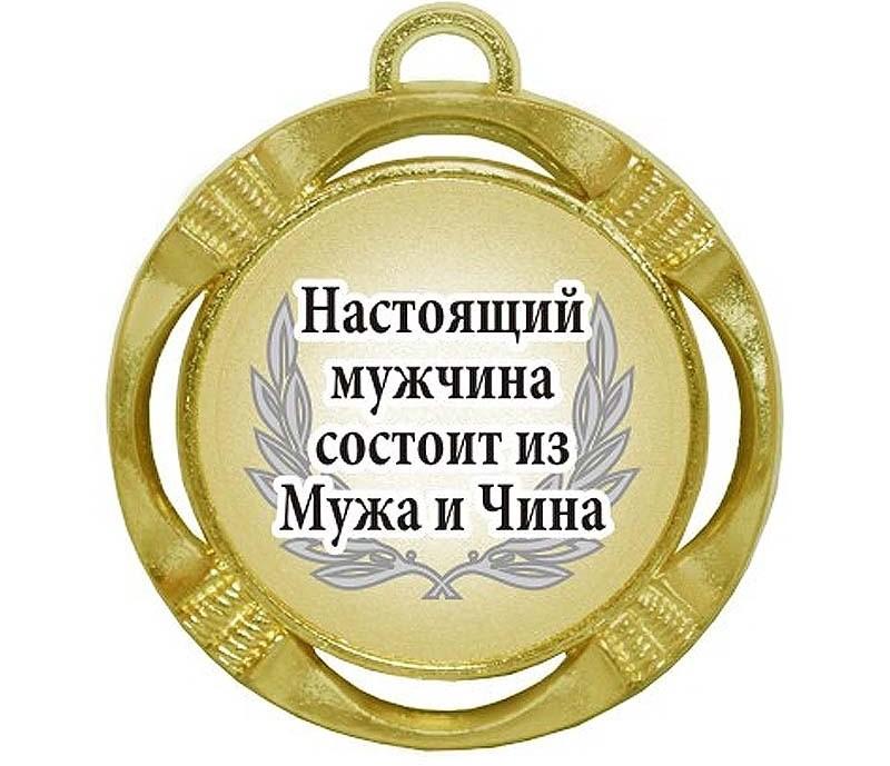 Медаль мужу