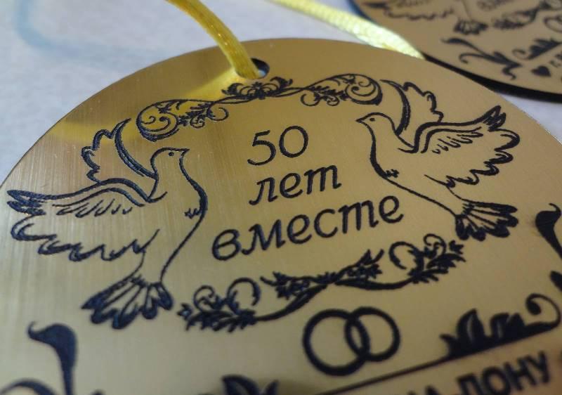 Медаль на 50 лет брака
