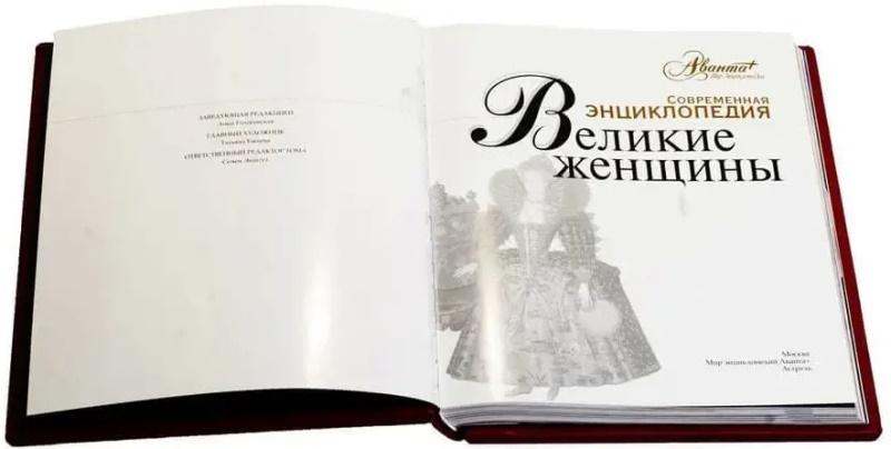 Книга о великих женщинах