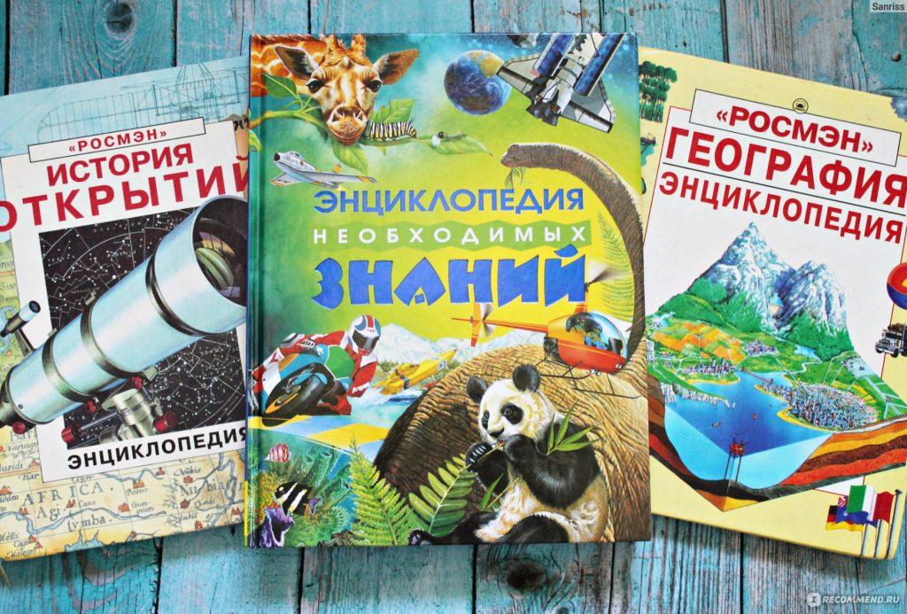 Яркие энциклопедии с красочными картинками