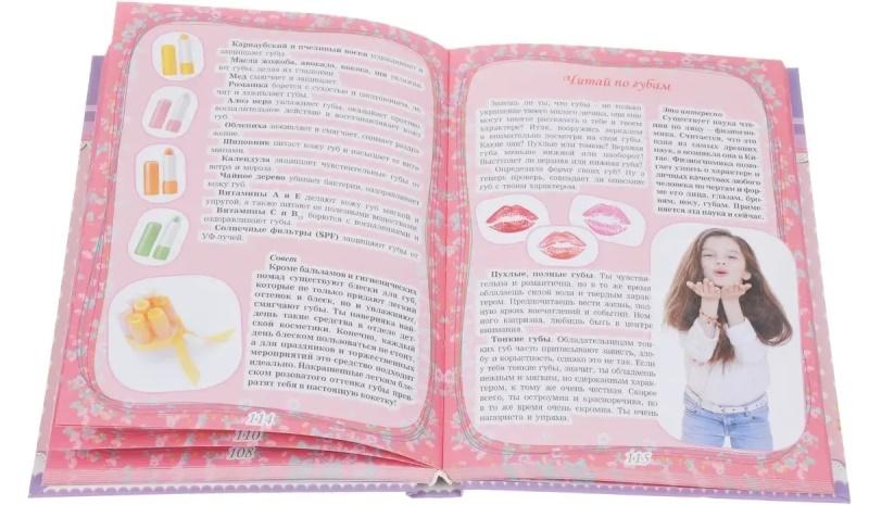 Детские книги для девочек