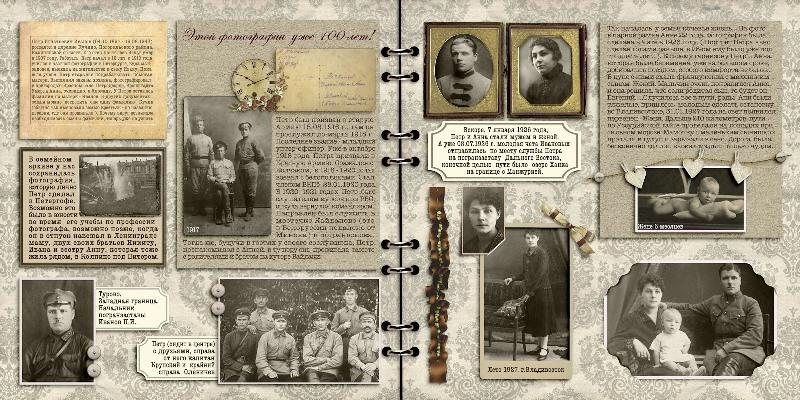 Подарок в виде родословной книги