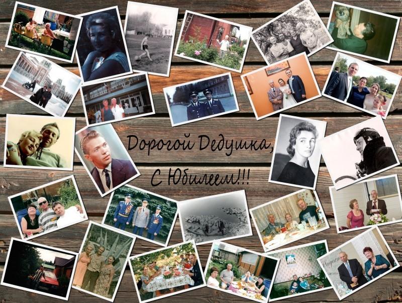 Фотоколаж из памятных семейных фотографий